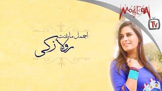 Rula Zaki - اجمل ما غنت رولا زكي