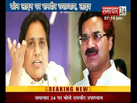 Ramveer upadhayay (BSP) Exclusive on samachar24