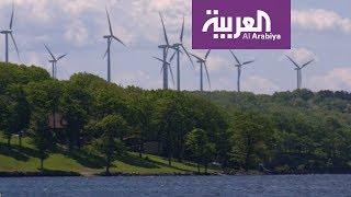 العربية معرفة .. مصادر غير متوقعة للطاقة البديلة