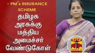 TN Govt should come forward to provide PM's Insurance Scheme for Free - Nirmala Sitharaman