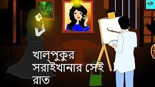 Khalpukur Soraikhanar Sei Rat -  Episode 1  || New Bangla Horror Animation