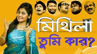 New Bangla Funny Video | মিথিলা তুমি কার ? | Mithila Tumi Kar? By Funbuzz 2017