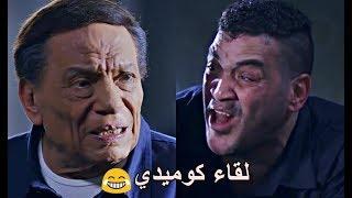 أقوى لقاء كوميدي بين عادل إمام وطاهر أبو ليله ( ممكن تكلمني بالعربي 😂😂 )