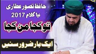 Tu Kuja Man Kuja - Dil Dil Ramzan - Shab e Qadr 2017 Hafiz Tasawar Attari
