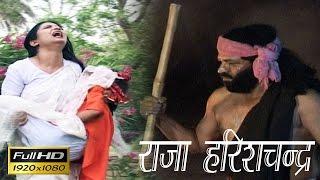 राजा हरिश्चन्द्र भाग 3 !! Raja Harishchandra Part 3 !! Swami Adhar Chaitanya !! Hindi Kissa