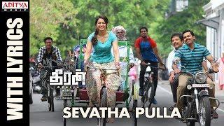 Sevatha Pulla Song With Lyrics || Theeran Adhigaaram Ondru Movie || Karthi, Rakul Preet || Ghibran