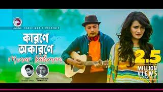 Minar | Karone Okarone | কারনে অকারনে | Bengali Song | 2018 (Official Lyric Video)