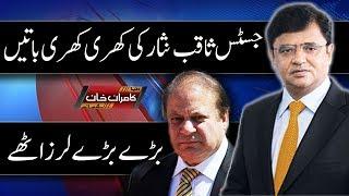 Justice Saqib Nisar Ki Khari Khari Batain - Baray Baray Laraz Uthay - Dunya Kamran Khan Ke Sath