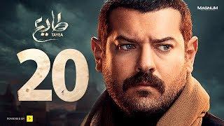 مسلسل طايع - الحلقة 20 الحلقة العشرون HD - عمرو يوسف | Taye3 - Episode 20 - Amr Youssef