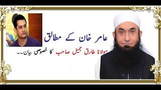 Maulana Tariq Jameel and Aamir Khan conversion on his new movie