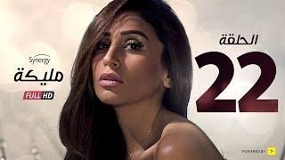 مسلسل مليكة الحلقة 22 الثانية والعشرون - بطولة دينا الشربينى | Malika Series - Episode 22 HD