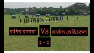 Inter Medical College Football Tournament 2017    Final Match    Ragib Rabeya Vs Marks Medical