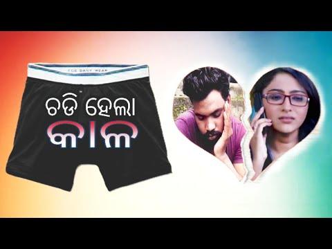 Xxx Mp4 ଚଡି ହେଲା କାଳ Chadi Hela Kala Funny Video By Funny Treat Angul Dist Odisha 3gp Sex