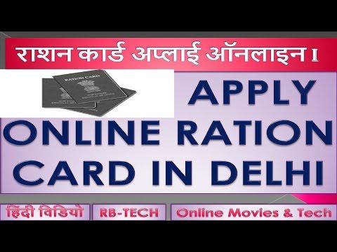 Apply Online Ration Card In Delhi II ऑनलाइन राशन कार्ड कैसे अप्लाई करे I हिंदी विडियो