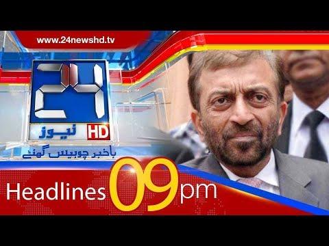 News Headlines | 09:00 PM | 16 February 2018 | 24 News HD