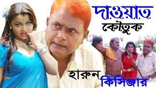 দাওয়াত | Dawat | হারুন কিসিঞ্জার | Harun Kisinger | Comedy | Bangla Natok | 2018