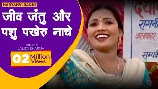 HARYANVI RAGNI---Jeev Jantu Aur Pashu Pakheru Nache Duniya Sari ---(LALITA SHARMA)