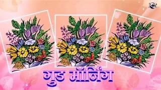 Marathi मराठी भाषा शुभ प्रभात प्रत्येकासाठी प्रत्येकासाठी व्हिडिओ ग्रीटिंग