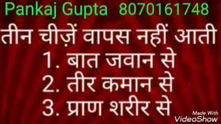 Kahem 123 chalu kardi masin Pankaj Gupta masin chalu mobile number 8070161748