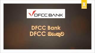DFCC Education Loan Sri Lanka