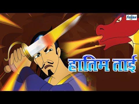 Hatim Tai - Full Animated Movie - Hindi