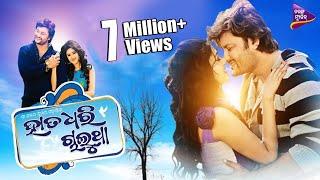 Hata Dhari Chalu Tha Title Song | Full Video Song | Anubhab, Barsha | Odia Movie