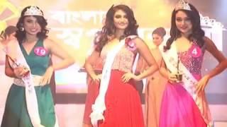 Banglar Swapna Sundari 2016 - Official Video
