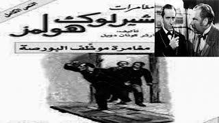 رواية لغز موظف البورصة | تحقيق شيرلوك هولمز | روايات مسموعة أحمد عماد