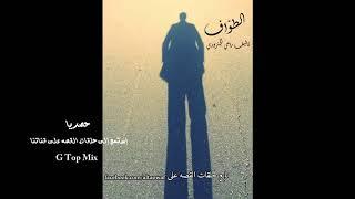 حلقات قصة ما وراء الطبيعه المسموعه  (الطواف) المقدمه