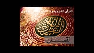 القرأن الكريم بصوت الشيخ مصطفى اللاهونى - سورة لقمان