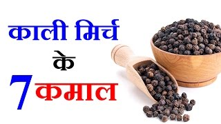 7 Health Tips In Hindi By Black Pepper Benefits - Natural Health Tips In Hindi काली मिर्च के 7 कमाल