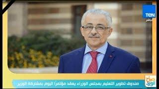 صباح الورد - صندوق تطوير التعليم بمجلس الوزراء يعقد مؤتمرا اليوم بمشاركة الوزير