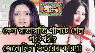 কেন রাতারাতি পাল্টে গেল পটেশ্বরী,জেনে নিন কারণ Mousumi Debnath Aishwarya Sen Potol Kumar Gaanwala