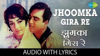 Jhoomka Gira Re with lyrics | झूमका गिरा रे गाने के बोल | Mera Saaya | Sadhna | Sunil Dutt
