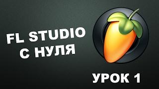 images FL Studio 12 1