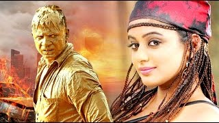Duniya Vijay New Kannada Movie - Kari Chirathe | Latest Kannada Movies | #Kannada HD Movies