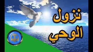 هل تعلم | قصة نزول الوحي على رسول الله  |  اسلاميات hd