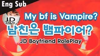 (Eng Sub) 한국어 ASMR roleplay | 남친은 뱀파이어? | Korean Boyfriend is Vampire? | 목에 키스는 위험해 | Kiss Neck