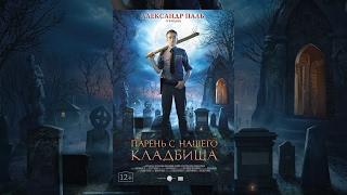 Парень с нашего кладбища (фильм)