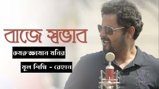 Baje Sovab | বাজে স্বভাব  I Prithwi Raj ft Rehaan I lyrics video | 2018S |SAR  Production