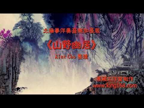 L016《山野� 居》太極拳伴奏音樂加長版 Tai Chi Relaxing Chinese Romantic Music