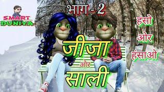 जीजा - साली Part -2 _कोमेडी महफ़िल_Real story Romantic jija sali _hindi shayari make joke of