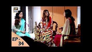 Mohay Piya Rang Laaga - Episode 34 - ARY Digital Drama