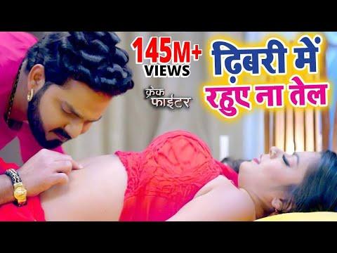 Xxx Mp4 Pawan Singh Video Song ढिबरी में रहुए ना तेल CRACK FIGHTER Dhibari Me Tel Nidhi Jha 3gp Sex