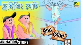 Hada Bhoda   Driving Boat   Bangla Cartoon Video   হাঁদা ভোঁদা