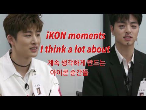 iKON moments I think a lot about계속 생각하게 만드는 아이콘 순간들