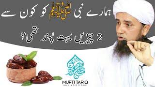Hamare Nabi Ko Kon Si Do Chize Pasand Thi | Mufti Tariq Masood Sahab | Islamic Views |