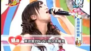 [我愛黑澀會][精華]美眉趣味競賽060927-開不了口