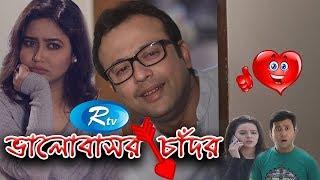 Valobashar Chador | ভালোবাসর চাঁদর  | Riaz, Bhabna | Rtv Drama