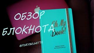 Oh My Book!Правила жизни настоящей девочки. Обзор | PinkyBrunette